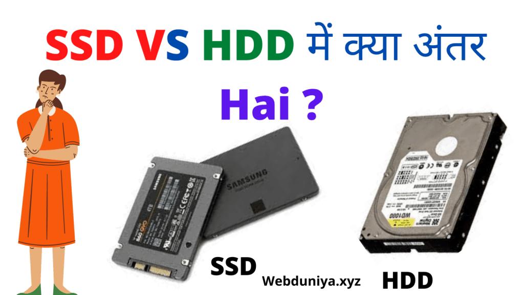 SSD VS HDD में क्या अंतर है-