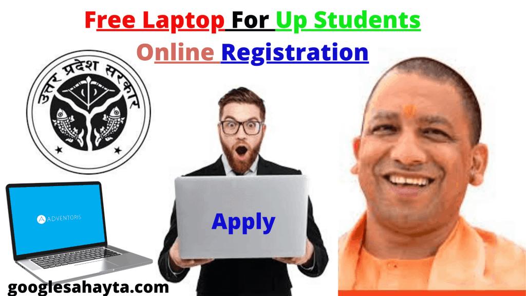 free laptop yojana 2021 online registration akhbar image